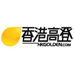 香港高登HKGOLDEN