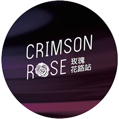 Crimson Rose_IZONE玫瑰花路站