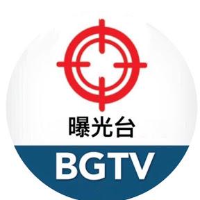 曝光台BGTV