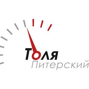 Толя Питерский
