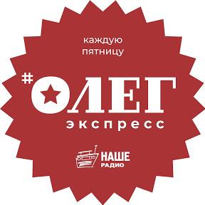 #ОлегЭкспресс