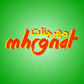 مهرجنات Mhrgnat