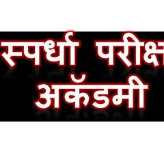 Spardha Pariksha Academy