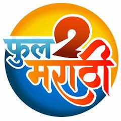Full to Marathi
