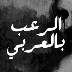 الرعب بالعربي