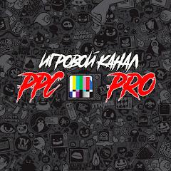 Игровой канал PPC PRO