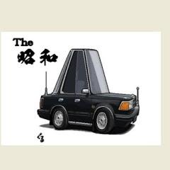 The昭和