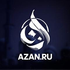 Azan.ru - Иман, Ислам, Ихсан