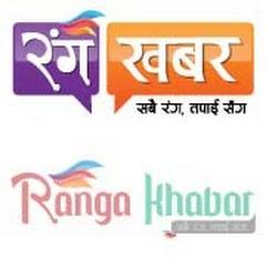 RangaKhabar Channel