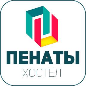 Пенаты Хостел Липецк