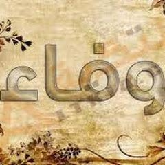 وفاء أحمد