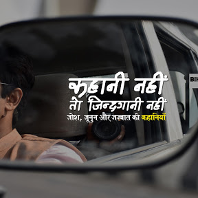 BiharStory Media & Films