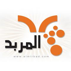 المربد | Al-Mirbad