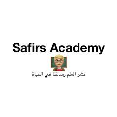 تعلم الانجليزية مجانا SafirsAcademy learn English
