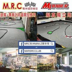 MRC戰神遙控賽車場