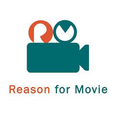 給我一個看電影的理由
