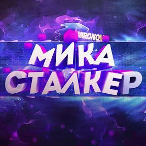 Мика Сталкер