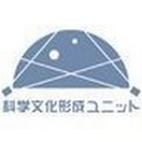 国立天文台天文情報センター科学文化形成ユニット
