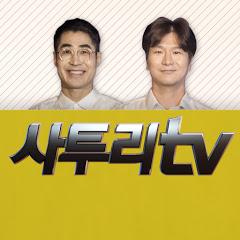 사투리TV 이재훈 김시덕