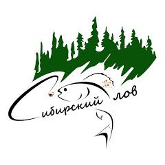 Павел Горохов - Сибирский Лов
