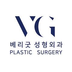 VG PLASTIC SURGERY베리굿성형외과 공식채널