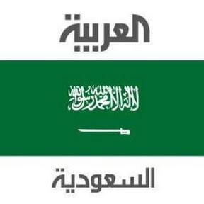 قناة السعودية مطعم قلعة الجود