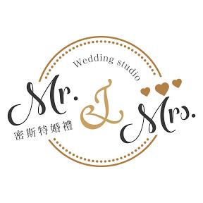 密斯特婚禮
