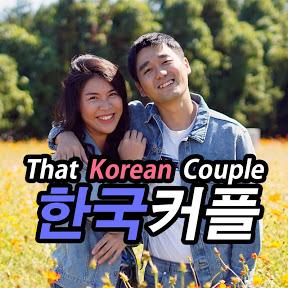 한국커플 That Korean Couple