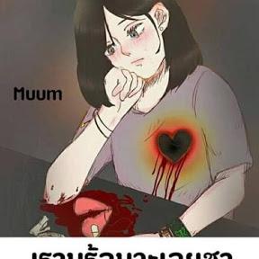 สุดท้าย คือฉันเจ็บ