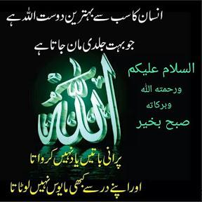 Al Quran pak