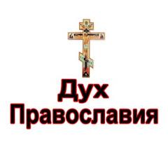 Дух Православия