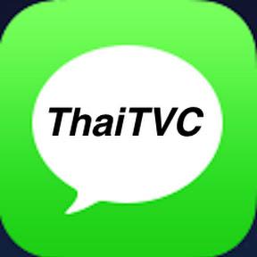 ThaiTVC โฆษณาไทย