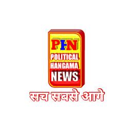 POLITICAL HUNGAMA NEWS