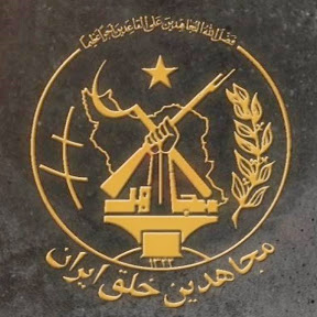 People's Mojahedin Organization of Iran - PMOI/MEK