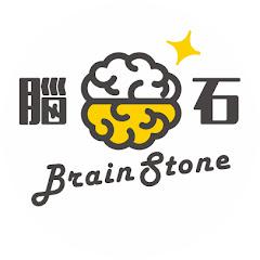 腦石創藝 BrainStone