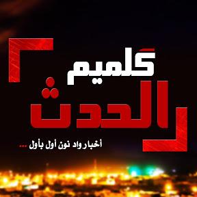 كلميم الحدث guelmim alhadath