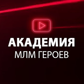 Академия МЛМ Героев