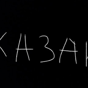 КАЗАХША ТР