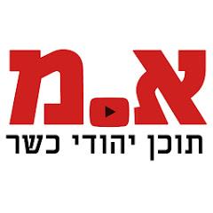 א.מ תוכן יהודי כשר