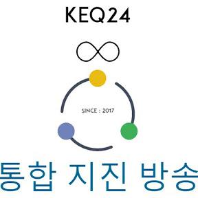 통합 지진방송KEQ 24