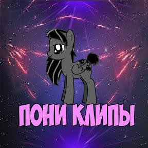 Пони Клипы
