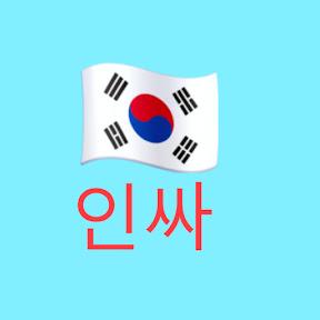 대한민국인싸채널