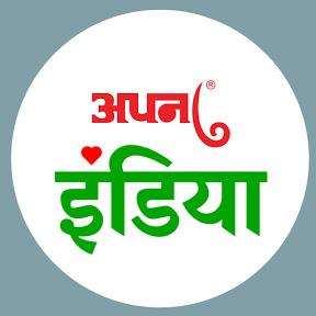 अपना India