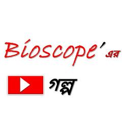 Bioscoper Golpo