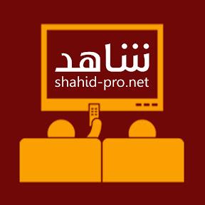 Shahid Pro