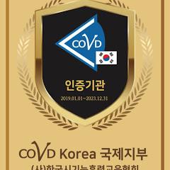 한국시기능훈련센터광명점