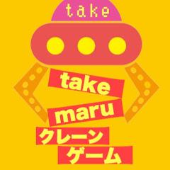 takemaruクレーンゲーム