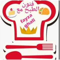 chef fayza ghali مطبخ فايزة غالي