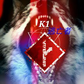 K1 El Fugitivo