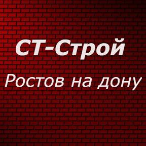 Ст-Строй Ростов на Дону.